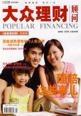 大众理财(2006年第2期·总第272期)(试读本)