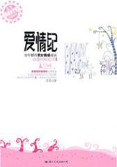 爱情纪(当今都市男女情感成长必备的枕边书!)(试读本)
