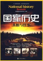 国家历史-真相与往事(试读本)
