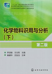 化学物料识用与分析(第二版)(下)