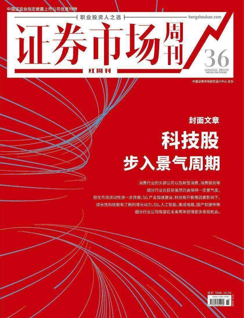 科技股步入景气周期 证券市场红周刊2019年36期