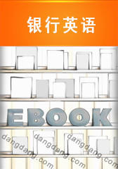 银行英语(仅适用PC阅读)