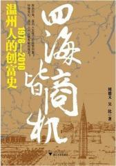 四海皆商机:温州人的创富史1978—2010(试读本)