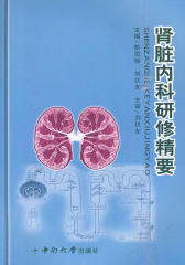 肾脏内科研修精要(仅适用PC阅读)