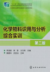 化学物料识用与分析综合实训(第二版)