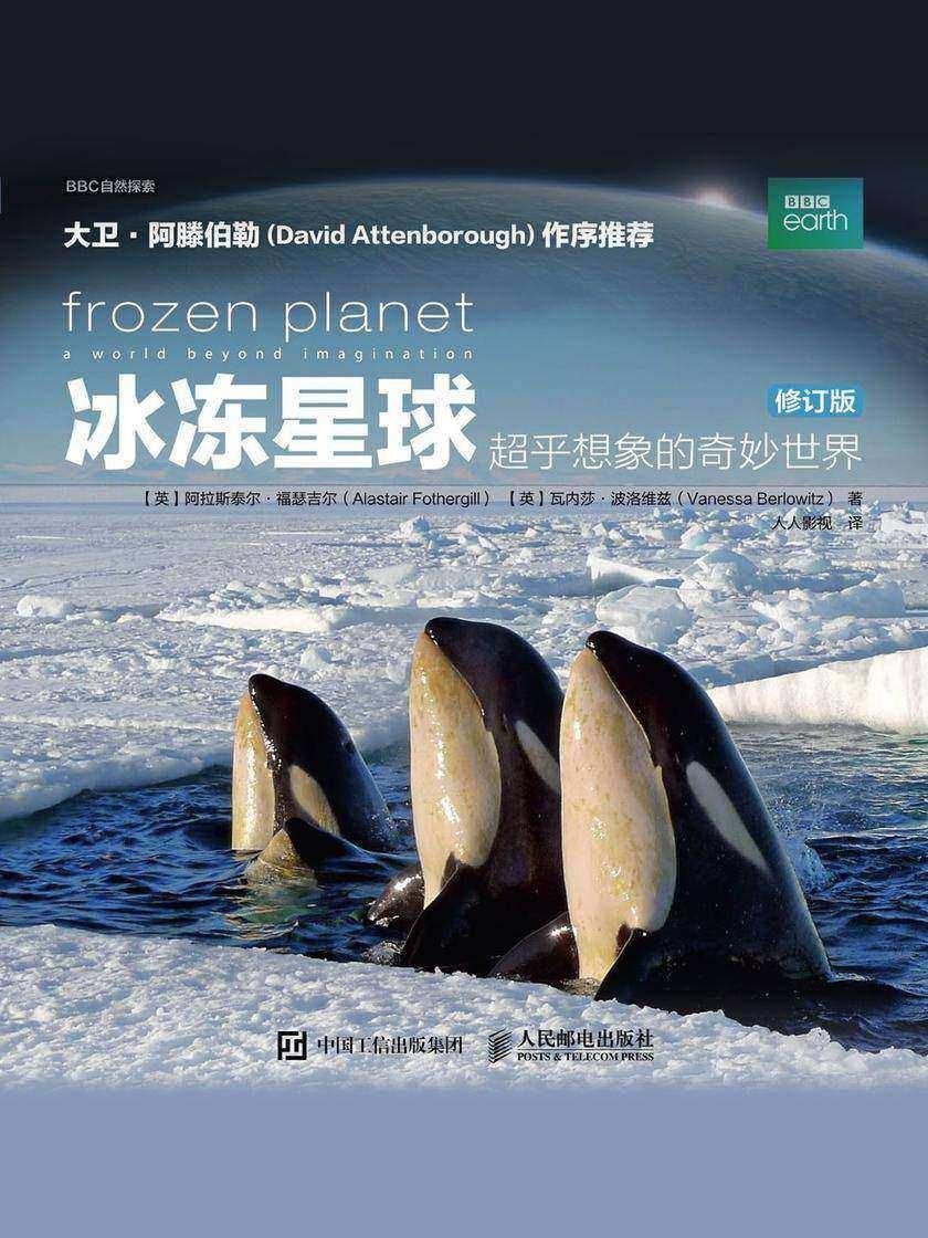 冰冻星球:超乎想象的奇妙世界(修订版)