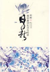 日日新-我的唐诗生活与阅读(试读本)