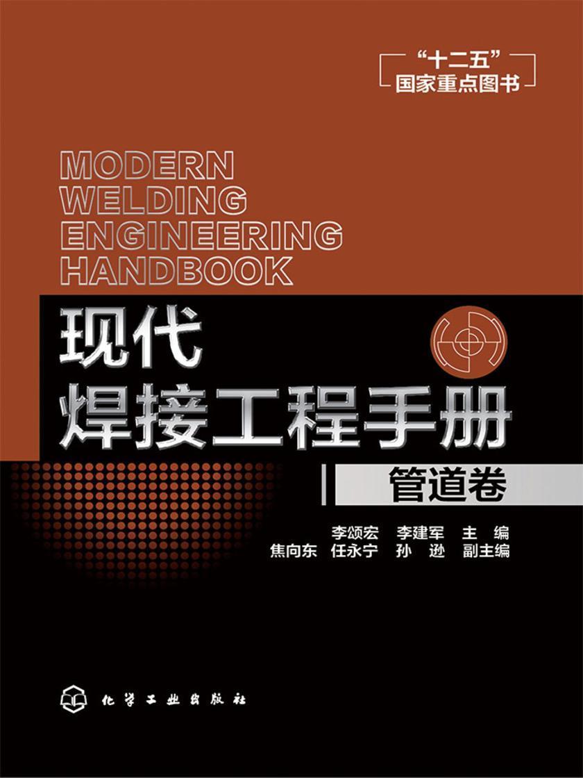 现代焊接工程手册.管道卷