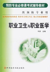 职业卫生与职业医学