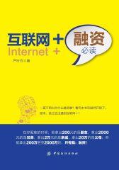互联网+融资必读