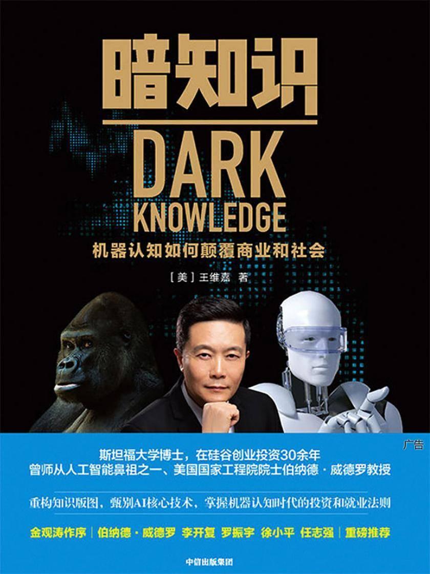 暗知识:机器认知如何颠覆商业和社会