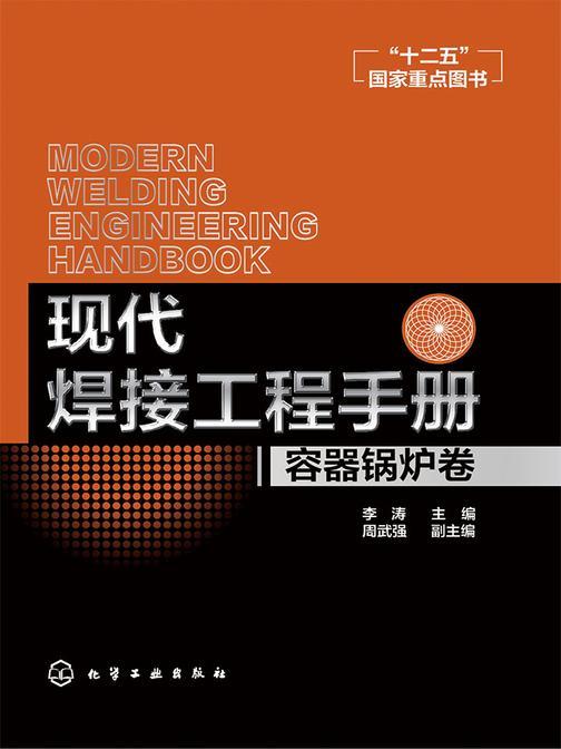 现代焊接工程手册.容器锅炉卷