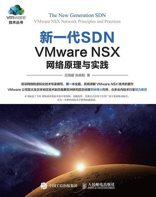 新一代SDN——VMware NSX 网络原理与实践