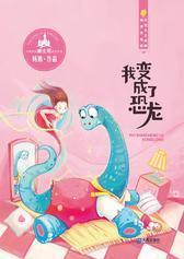 幻想大王杨鹏获奖作品选·我变成了恐龙
