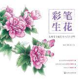 彩笔生花——色铅笔手绘花卉入门与进阶