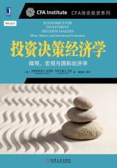 投资决策经济学:微观、宏观与国际经济学
