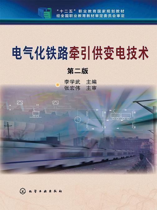 电气化铁路牵引供变电技术(第二版)
