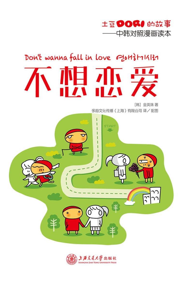 土豆Dori的故事/不想恋爱——中韩对照漫画读本