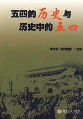 五四的历史与历史中的五四——北京大学纪念五四运动90周年国际 学术研讨会论文集(仅适用PC阅读)