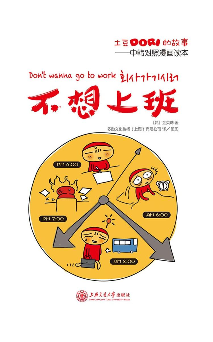 土豆Dori的故事/不想上班——中韩对照漫画读本