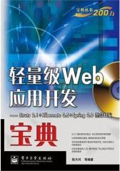 轻量级Web应用开发宝典(试读本)