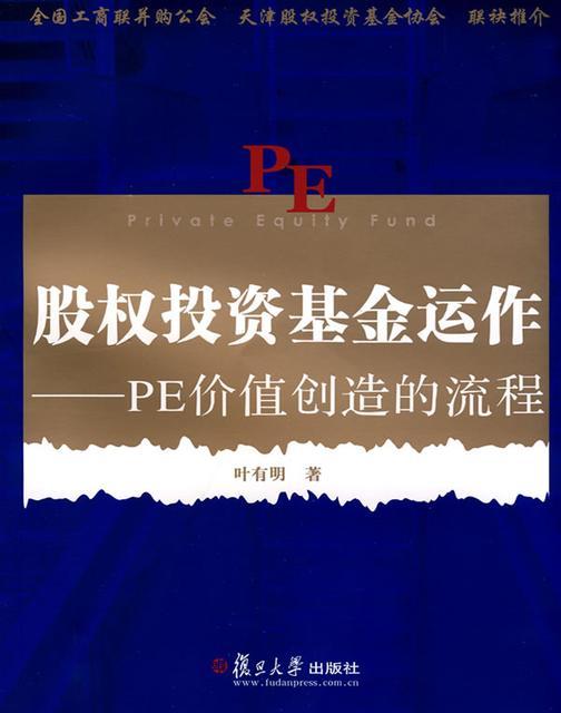 股权投资基金运作——PE价值创造的流程
