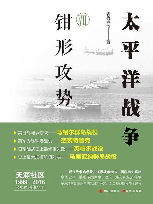 太平洋战争(七)钳形攻势
