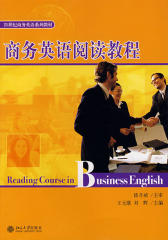 商务英语阅读教程(仅适用PC阅读)