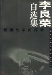 李良荣自选集:新闻改革的探索