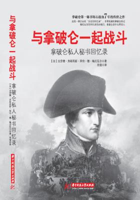 与拿破仑一起战斗:拿破仑私人秘书回忆录