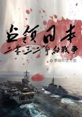 占领日本—2032年的战争