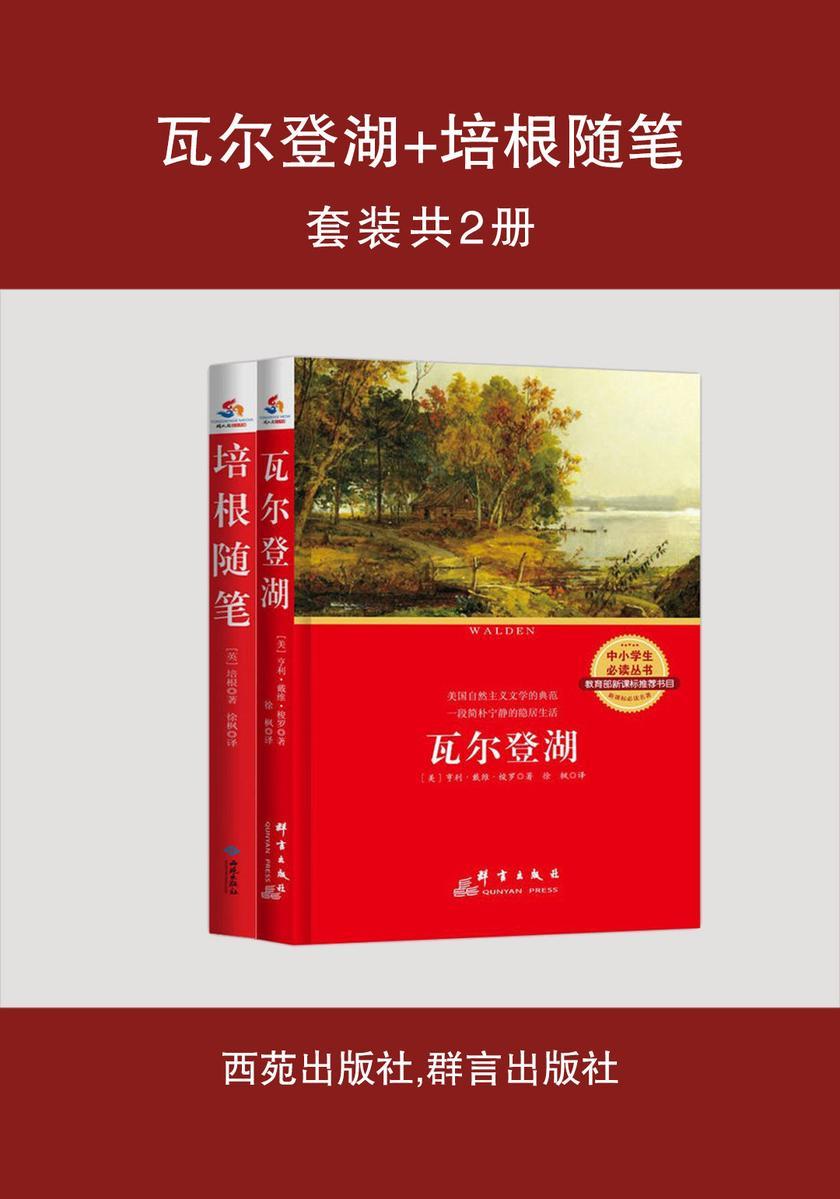 瓦尔登湖+培根随笔(套装共2册)