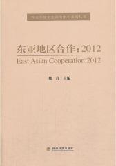 东亚地区合作(2012)