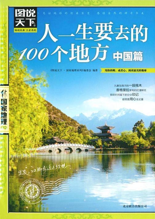 图说天下·国家地理:人一生要去的100个地方(中国篇)