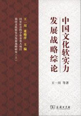 中国文化软实力发展战略综