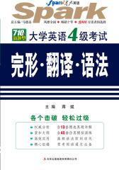 大学英语4级考试完形·翻译·语法
