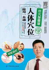经穴保健康:人体穴位使用一本通