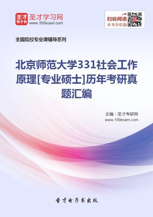 北京师范大学331社会工作原理[专业硕士]历年考研真题汇编