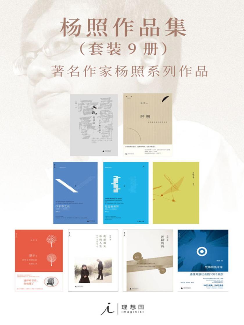 杨照作品集(套装9册)