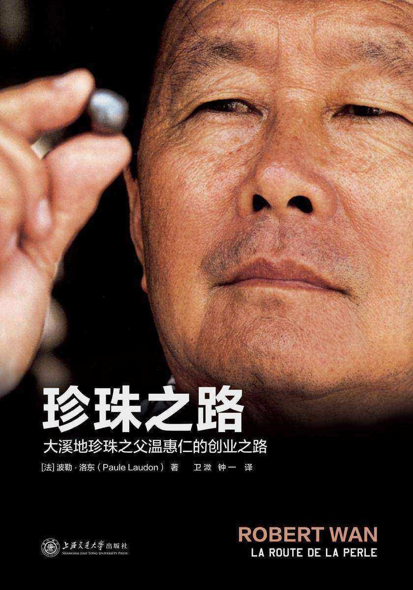 珍珠之路:大溪地珍珠之父温惠仁的创业之路