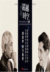 超越时空(胡因梦翻译并作序力荐,20世纪 卓越的两位心智大师的对话)(试读本)