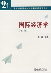 国际经济学(第二版)(仅适用PC阅读)