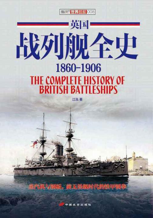 英国战列舰全史1860-1906