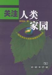 关注人类家园:陆地系统与自然地理综合研究