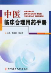 中医临床合理用药手册