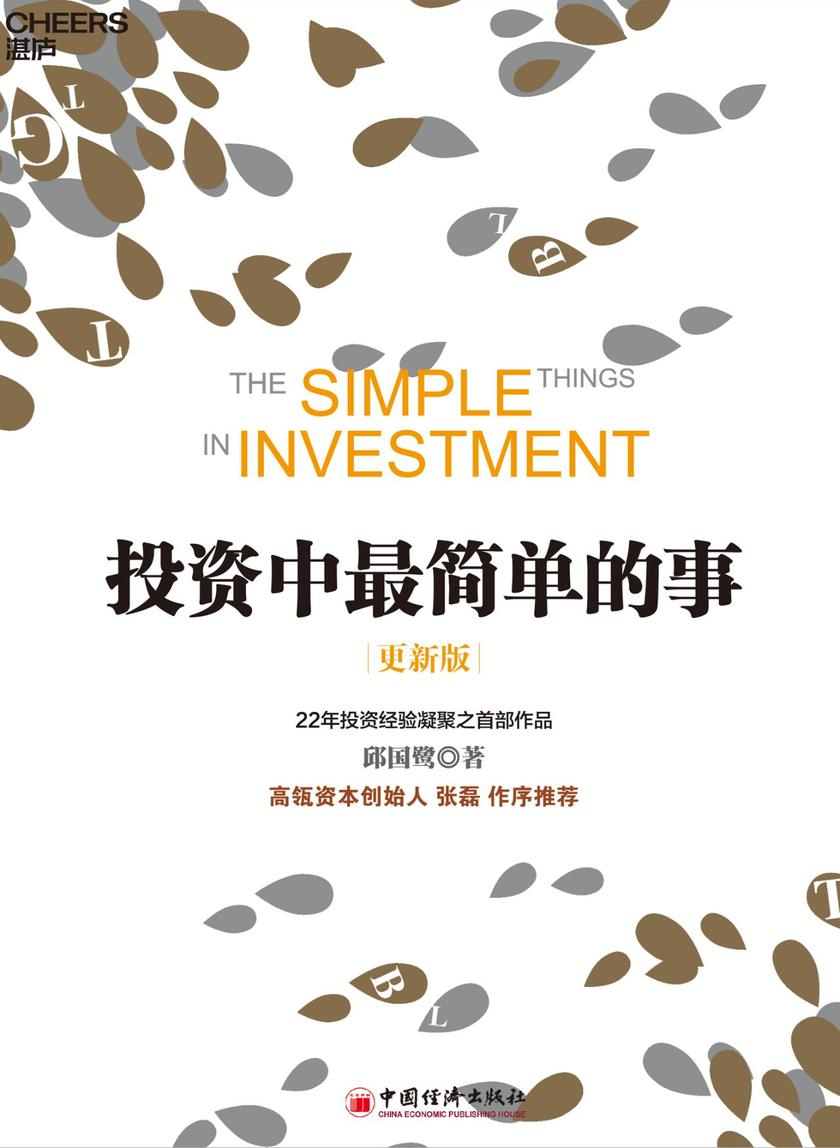 投资中最简单的事(更新版)