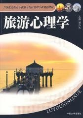 旅游心理学(仅适用PC阅读)