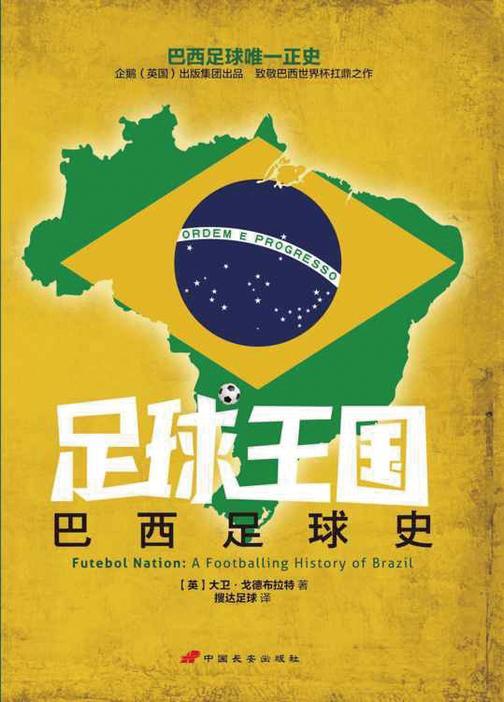 足球王国:巴西足球史