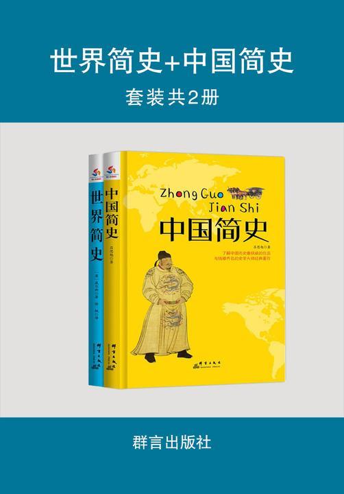 世界简史+中国简史(套装共2册)