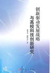 创新驱动发展战略与高校科技创新研究(试读本)